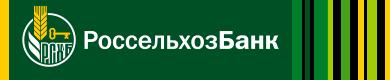 Ипотечные кредиты РоссельхозБанк Смоленск