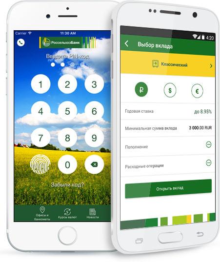 как оформить кредит в сбербанке онлайн в мобильном приложении на андроид