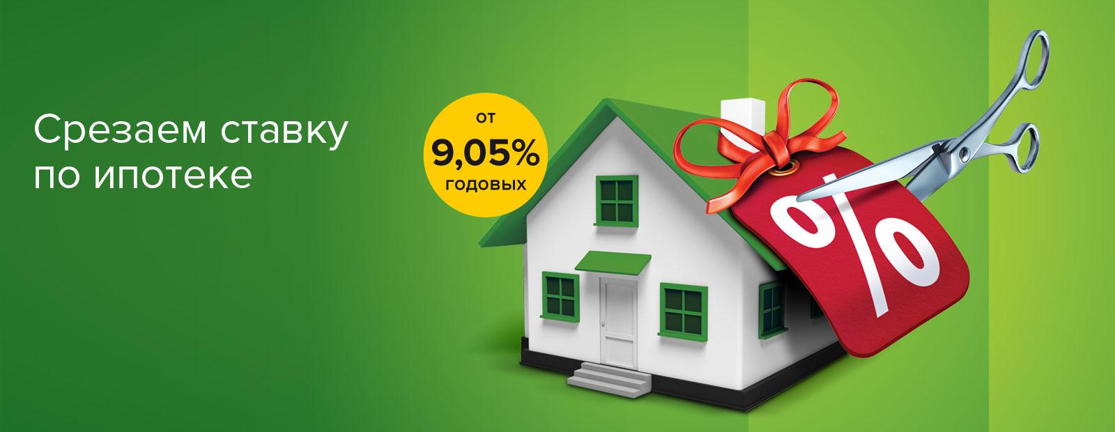 RSHB BNR Loan Ipoteka Refinance 1600x620 171130 - Кредит под залог недвижимости без доходов