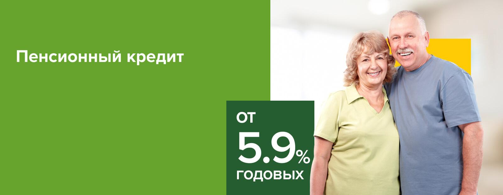 Вологда россельхозбанк пенсионный вклад получить индексацию пенсии 2016 г