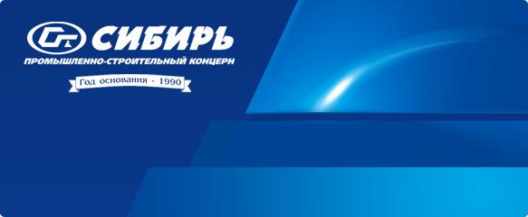 Компания сибирь развитие новосибирск официальный сайт темы для сайта строительной компании