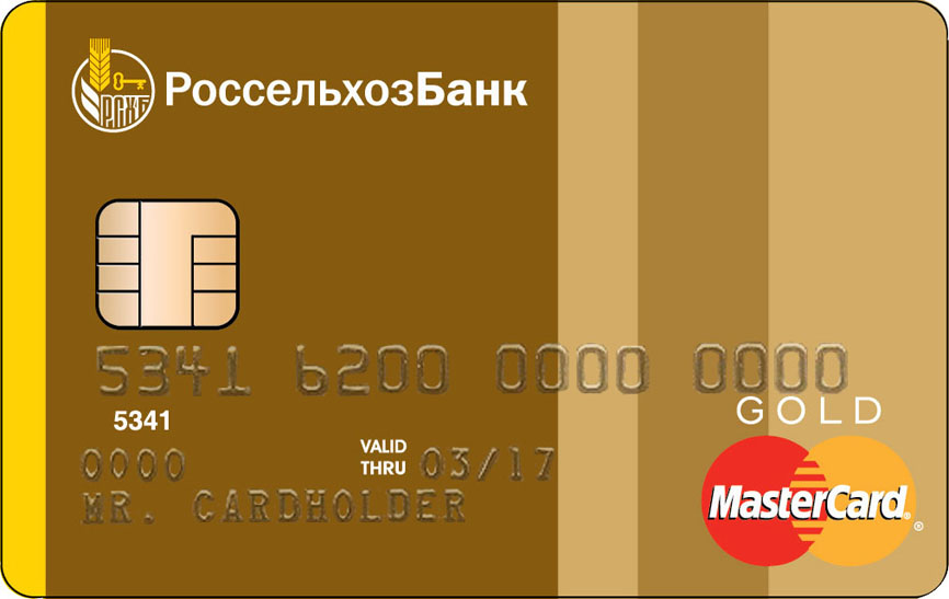 MasterCard Gold Россельхозбанка