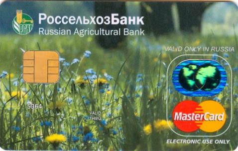банковская карта mastercard цена Электросталь