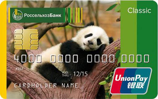Россельхозбанк оформить кредит онлайн на карту зарплатную
