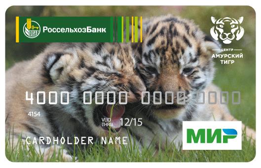россельхоз банк тамбов карта амурский тигр сколько процентов сведения радиоэлектронных